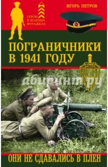 Пограничники в 1941 году. Они не сдавались в плен петров игорь ильич пограничники в 1941 году они не сдавались в плен