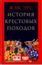 Эрс Жак История крестовых походов