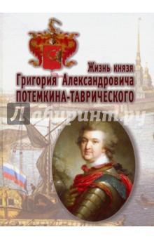 Жизнь князя Григория Александровича Потемкина-Таврического