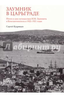 Заумник в Царьграде. Итоги и дни путешествия И. М. Зданевича в Константинополь в 1920-1921 годах
