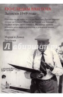 По следам Ван Гога. Записки 1949 года