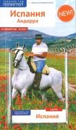 Испания и Андорра, с мини-разговорником и картой