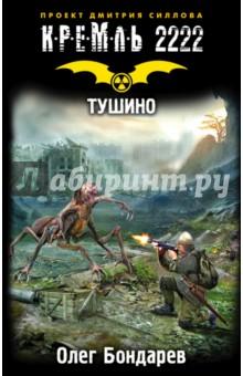 Кремль 2222. Тушино книги издательство аст кремль 2222 ладога