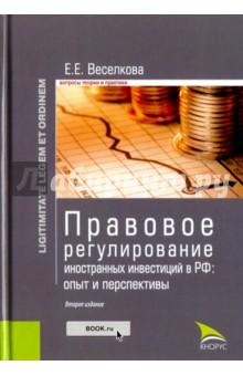 Правовое регулирование иностранных инвестиций в РФ. Опыт и перспективы (Законность и правопорядок)