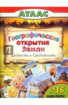 Географические открытия Земли. Древность и Средневековье