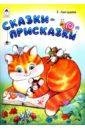 Сказки-присказки, Лагздынь Гайда Рейнгольдовна