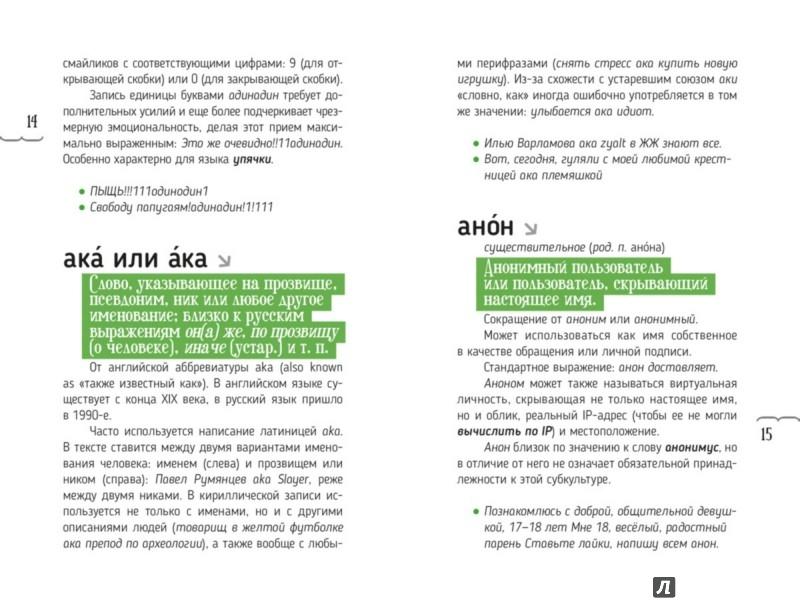 Иллюстрация 1 из 7 для Словарь языка интернета.ru - Кронгауз, Литвин, Мерзлякова | Лабиринт - книги. Источник: Лабиринт