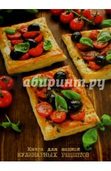 Книга для записей кулинарных рецептов Итальянская закуска, А5 (43220)