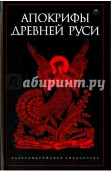 Апокрифы Древней Руси сборник библейские сказания