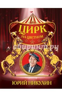 Цирк на Цветном