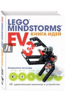 Книга идей LEGO MINDSTORMS EV3. 181 удивительный механизм и устройство книги эксмо большая книга lego mindstorms ev3
