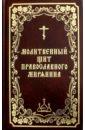 Молитвенный щит православного мирянина,