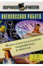 Павлов Андрей Внеклассная работа: Интеллектуальные марафоны в школе. 5-11 классы