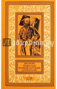 Джузеппе Гарибальди. Великий народный герой Италии. Книга 3. Выпуски 36-52