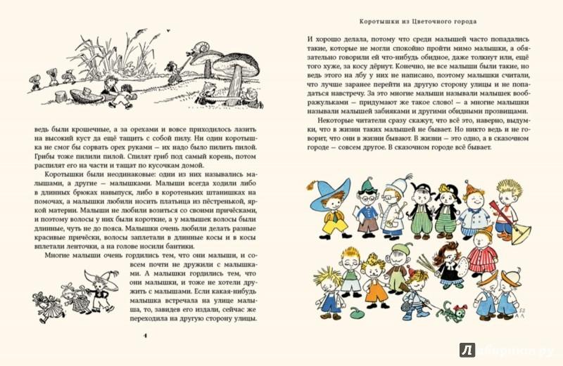 Иллюстрация 1 из 82 для Приключения Незнайки и его друзей - Николай Носов   Лабиринт - книги. Источник: Лабиринт