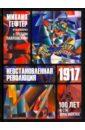 Неостановленная революция 1917. 100 лет в ста фр., Павловский Глеб,Гефтер Михаил