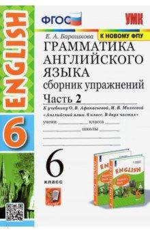Английский язык. 6 класс. Сборник упражнений к учебнику О.В.Афанасьевой. Часть 2