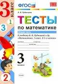 Математика. 3 класс. Тесты к учебнику В.Н.Рудницкой. В 2-х частях. Часть 2