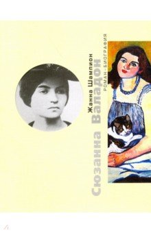 Сюзанная Валадон книга мастеров