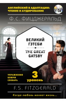 Великий Гэтсби = The Great Gatsby. 3 уровень (+CDmp3) fitzgerald f the great gatsby stage 5 сd