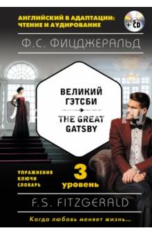 Великий Гэтсби = The Great Gatsby. 3 уровень (+CDmp3)