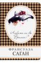 Любите ли вы Брамса?, Саган Франсуаза