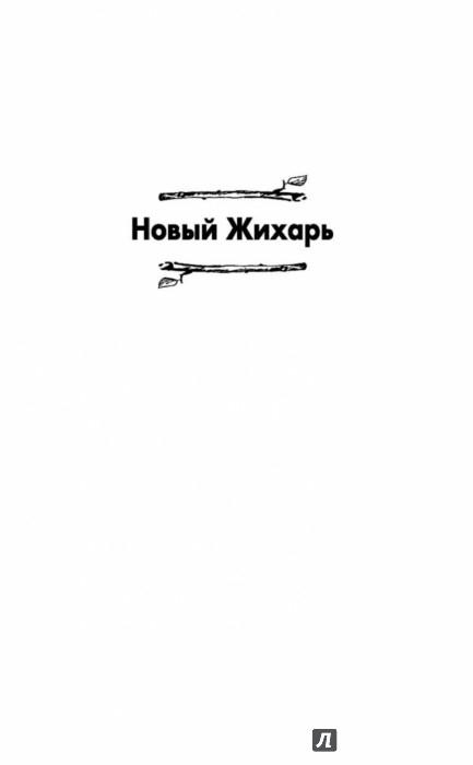 Иллюстрация 1 из 27 для Богатыри не мы. Новеллы - Белянин, Головачев, Кош   Лабиринт - книги. Источник: Лабиринт