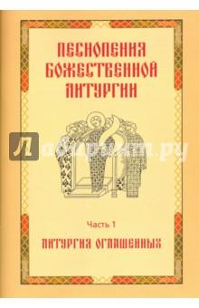 Песнопения Божественной литургии. Часть 1. Литургия оглашенных