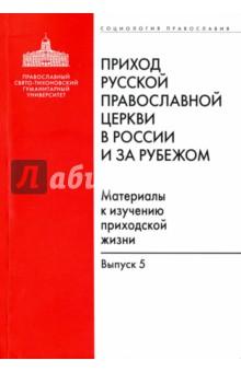 Приход Русской Православной Церкви в России и за рубежом. Выпуск 5