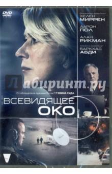 Всевидящее око (DVD)
