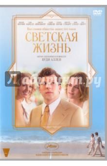 Zakazat.ru: Светская жизнь (DVD). Аллен Вуди
