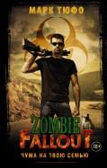 Zombie Fallout. Чума на твою семью