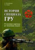 История спецназа ГРУ