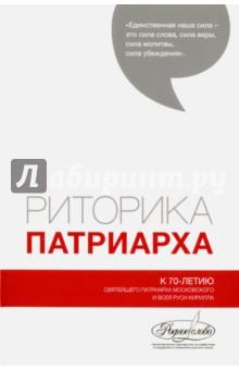 Риторика Патриарха. К 70-летию Святейшего Патриарха Московского  всея Руси Кирилла