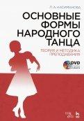 Основные формы народного танца. Теория и методика преподавания. Учебное пособие (+DVD)