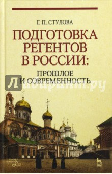 Подготовка регентов в России. Прошлое и современность. Учебное пособие