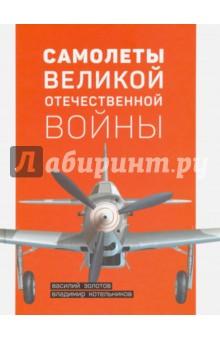 Самолеты Великой Отечественной войны