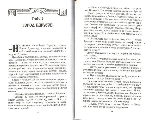 Иллюстрация 1 из 16 для Серебряные стрелы:Роман - Роберт Сальваторе   Лабиринт - книги. Источник: Лабиринт
