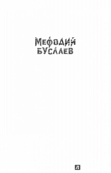 Иллюстрация 1 из 28 для Свиток желаний - Дмитрий Емец | Лабиринт - книги. Источник: Лабиринт