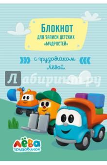 Блокнот для записи детских мудростей (голубой)