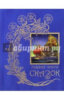 Голубая книга сказок: Из собрания Эндрю Лэнга Цветные сказки, выходившего в 1889-1910 гг.