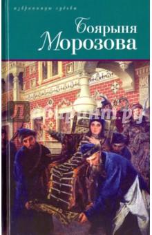Дмитриев Д.С. Боярыня Морозова. Северцев-Полилов Г.Т. Боярыня Морозова
