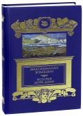 История моей души. Стихотворения, книга о Сурикове, отрывки из дневников