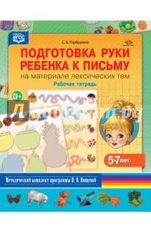 Подготовка руки ребенка к письму на материале лексических тем. Рабочая тетрадь. 5-7 лет. ФГОС