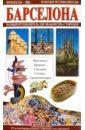 Обложка Барселона. Полный путеводитель для знакомства с городом