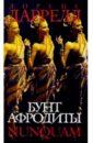 Даррелл Лоренс Бунт Афродиты: Nunguam: Роман