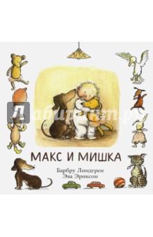 Макс и мишка спайс в челябинске адрес