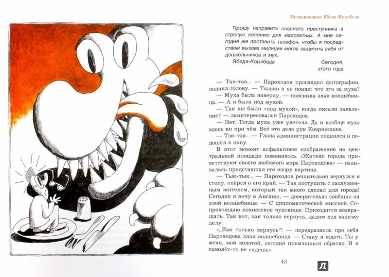 Иллюстрация 1 из 31 для Несравненная Ябеда-Корябеда - Александр Семенов | Лабиринт - книги. Источник: Лабиринт