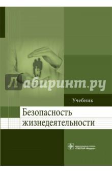 Безопасность жизнедеятельности. Учебник для ВУЗов семехин ю безопасность жизнедеятельности учебник