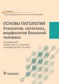 Основы патологии. Этиология, патогенез, морфология болезней человека